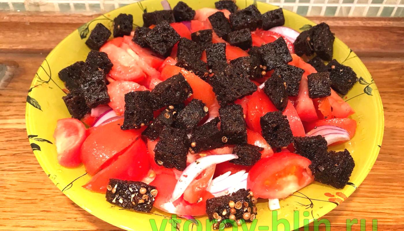 вкусный и простой салат с помидорами и гренками из бородинского хлеба